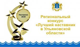 Конкурс «Лучший наставник в Ульяновской области 2020»