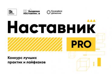 Академия наставников приглашает принять участие в конкурсе наставников НаставникPro